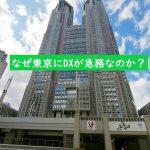 都庁背景:なぜ東京にDXが必要か?