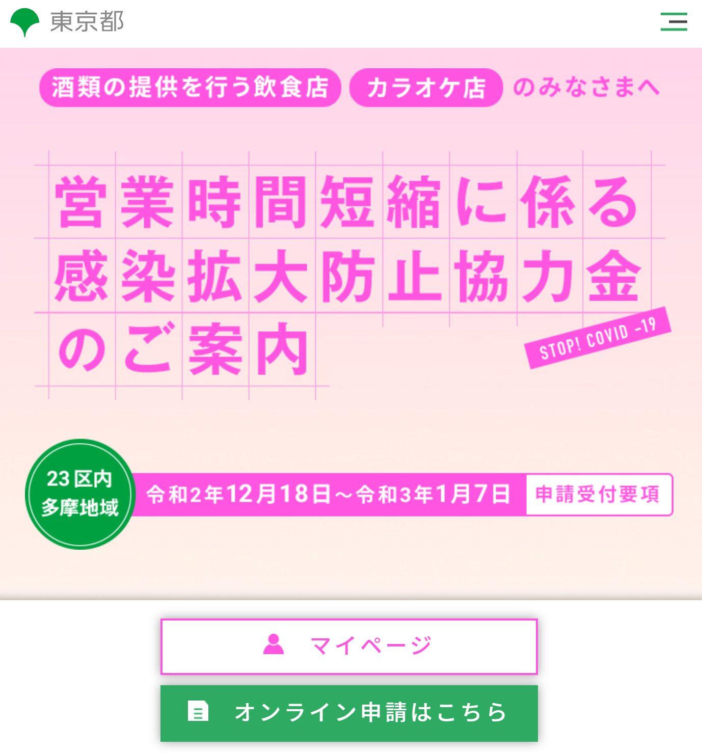 東京 都 協力 金 飲食 店